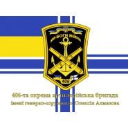 Прапор ВМС 406 ОАБр ОАБр ім. генерал-хорунжого Алмазова