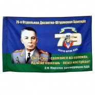 Флаг ВДВ 79 ОАЕМБр Маргелов