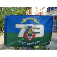 Флаг ВДВ 79 ОАЕМБр
