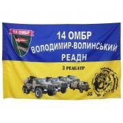 Флаг 14 ОМБр им. князя Романа Великого 3-й реактивный артиллерийский дивизион