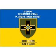 Прапор ЗСУ 28 ОМБр імені Лицарів Зимового Походу
