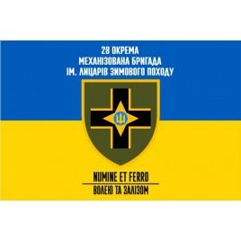 Флаг ВСУ 28 ОМБр им. Рыцарей Зимнего похода