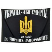 Флаг 72 ОМБр им. Чёрных Запорожцев