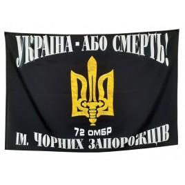 Прапор 72 ОМБр ім. Чорних Запорожців