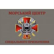 Флаг 73 Морской центр специального назначения