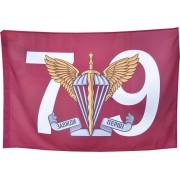 Флаг ДШВ 79 бригада
