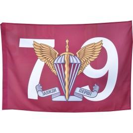 Прапор ДШВ 79 бригада
