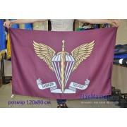 Прапор ДШВ
