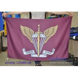 Флаг десантно-штурмовых войск ДШВ