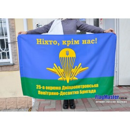 Флаг ВДВ 25 ОПДБр