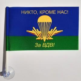 Флаг ВДВ Никто кроме нас, за ВДВ на присоске