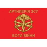Прапор ракетних війск та артилерії