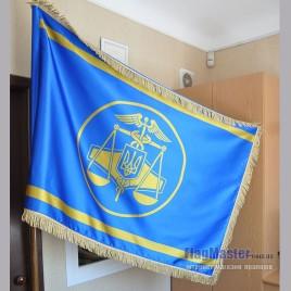 Прапор Державної фіскальної служби України