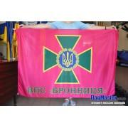 Прапор ДПСУ з ВПС