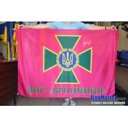 флаг ДПСУ с ВПС
