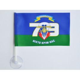 прапор ВДВ 79 ОАЕМБр на присосці