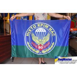 Флаг ВДВ 80 ОДШБр