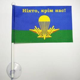 Прапор ВДВ Ніхто крім нас на присосці