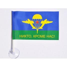Флаг ВДВ Никто кроме нас, звезда на присоске