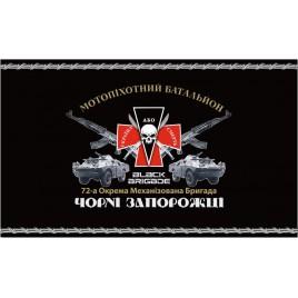 Флаг 72 ОМБр Чёрные Запорожцы