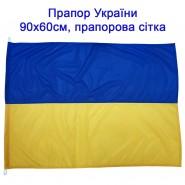 Флаг Украины 90х60см флажная сетка