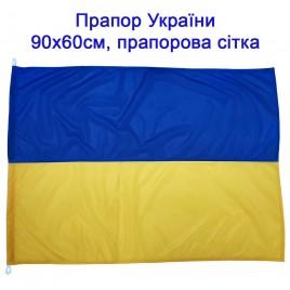 флаг Украины флажная сетка 90х60см