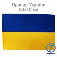 Флаг Украины 60х40 см флажная сетка для яхты