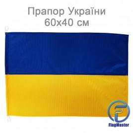 флаг Украины 60х40см на яхту флажная сетка