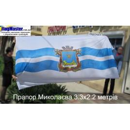 флаг Николаева 330х220 см