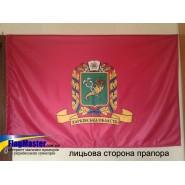 Прапор Харківскої області