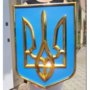Герб Украины на стену золотой