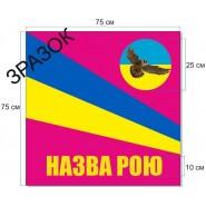 Флаг Джура для роя команды