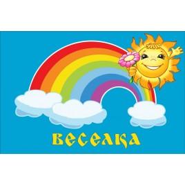 Флаг для детского сада